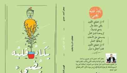 مناقشة ديوان يكاد قلبه يضيء بمعرض القاهرة للكتاب31 يناير