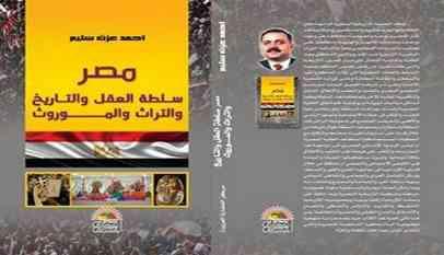 """""""مصر: سلطة العقل والتاريخ والتراث والموروث"""""""