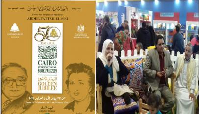 أنشطة بيت البادية المصرية فى معرض القاهره الدولى للكتاب