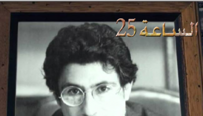 """فيلم وثائقى عن """" ادوارد سعيد """" بعمان 22 يناير"""