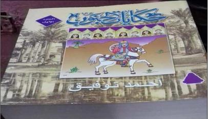 """""""صدر حديثا"""" موسوعة حكايات الطفل لأحمد توفيق"""