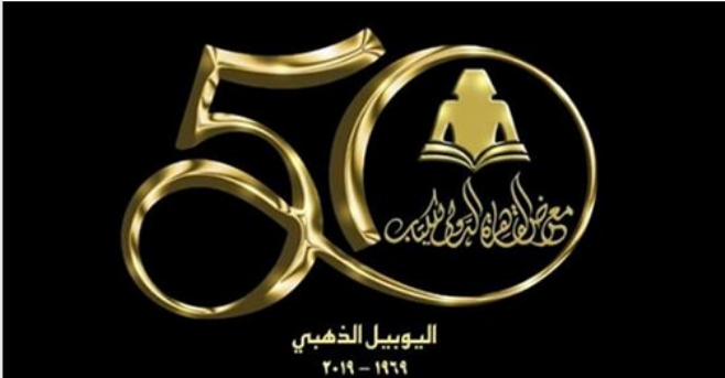 """""""كل شىء عن """" معرض القاهرة الدولى للكتاب الدورة الذهبية"""