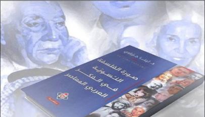 """مناقشة كتاب """" صورة الفلسفة النسوية فى الفكر العربى المعاصر """" بعمان 23 يناير"""