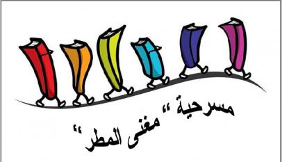 """مسرحية """" مغنى المطر """" للاطفال تعرض بعمان 19 يناير"""