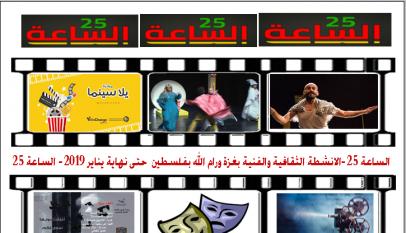 """مسرحيات وأمسيات وندوات """" برام الله وغزة """"خلال شهر يناير2019"""