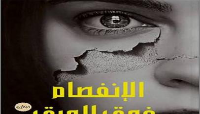 """دار خطى تناقش رواية"""" الأنفصام على الورق""""16 يناير بغزة"""
