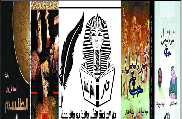خبر سار للأدباء.دار الفراعنة للنشر تنشر أعمال الأدباء بدون مقابل