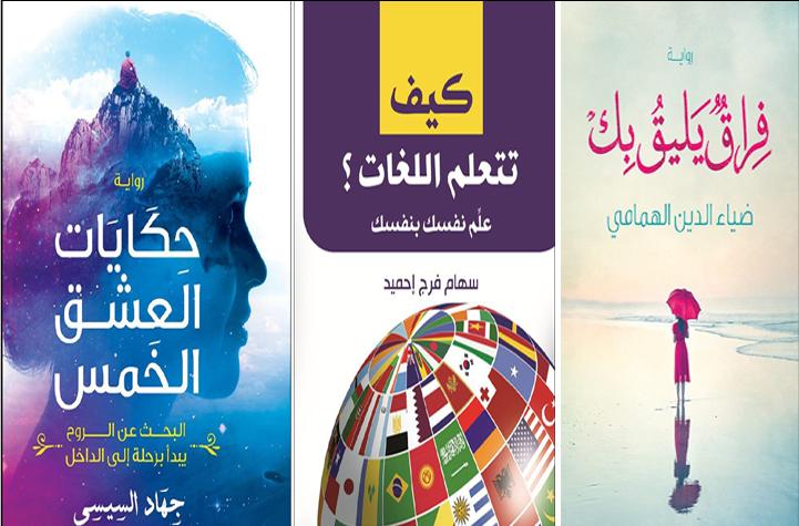 أحدث الإصدارات عن دار أكتب استعداداً لمعرض الكتاب