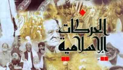 دراسة الحركات الإسلامية