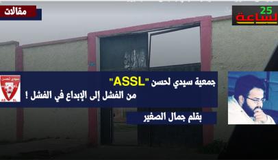 """جمعية سيدي لحسن """"ASSL""""من الفشل إلى الإبداع في الفشل! 12"""