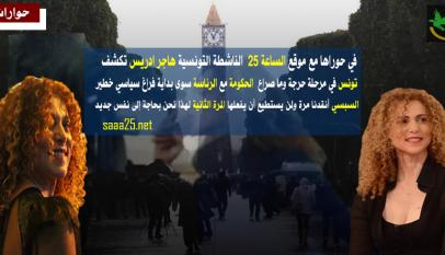 الناشطة التونسية هاجر ادريس لــ الساعة 25 الباجي قائد السبسي أنقدنا مرة ولن يستطيع أن يفعلها المرة الثانية 32