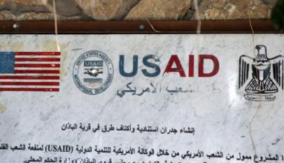الوكالة الأمريكية للتنمية توقف مساعدتها بالضفة وغزة 2