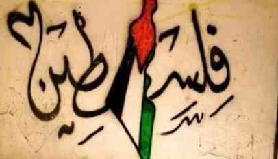 كلام عن فلسطين