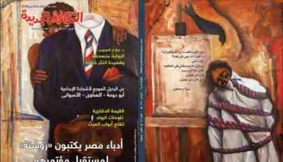 مجلة الثقافة الجديدة عدد فبراير موضوعاتة وكتابة