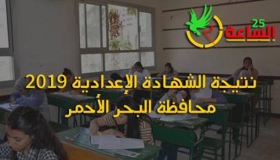 نتيجة الشهادة الإعدادية محافظة البحر الأحمر