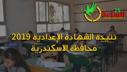 نتيجة الشهادة الإعدادية محافظة الإسكندرية