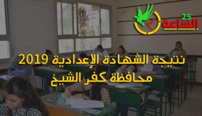 نتيجة الشهادة الإعدادية محافظة كفر الشيخ