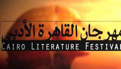 انطلاق مهرجان القاهرة الأدبى 16 فبراير