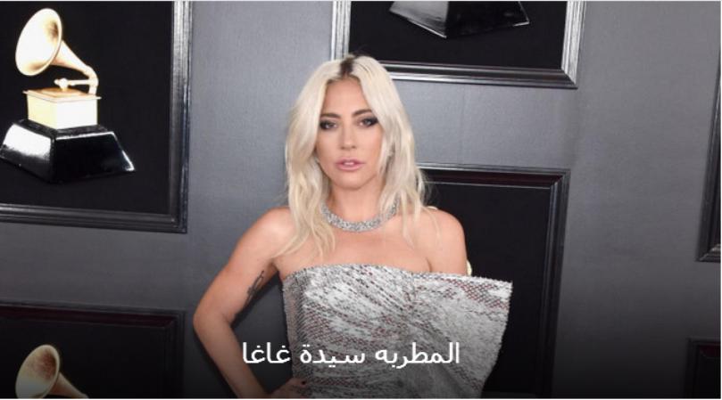 """جوائز الغرامى 2019 فوز ليدى غاغا بأفضل أداء """"البوب ديو"""""""