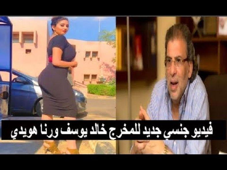 فضيحة جنسية ل سفاح متسلسل و الضحية رنا هويدى و المجرم خالد يوسف