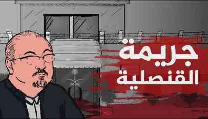 حماية محمد بن سلمان