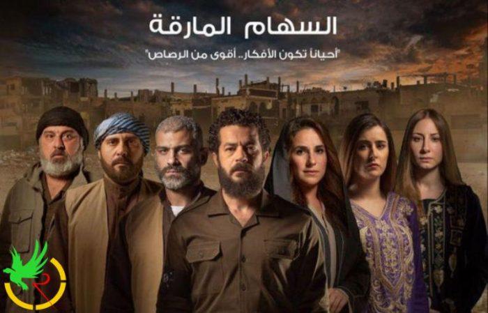 السهام المارقة ..من مسلسلات رمضان 2019 تعرف عليه