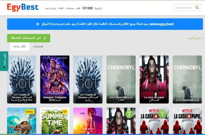 ايجي بست EgyBest عاد وبقوة واليكم رابط موقع ايجي بست الجديد