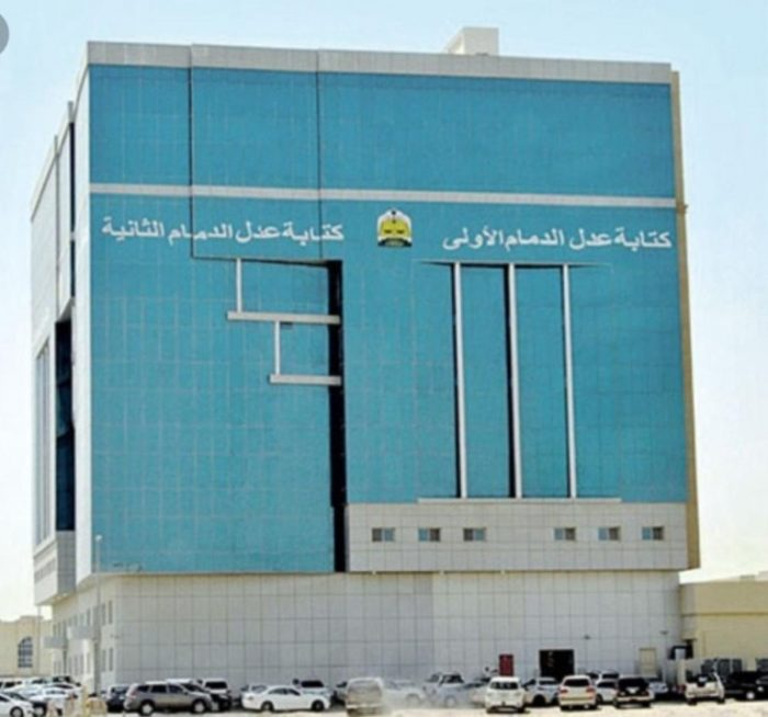 وزارة العدل التوظيف .. وظائف جديدة للنساء