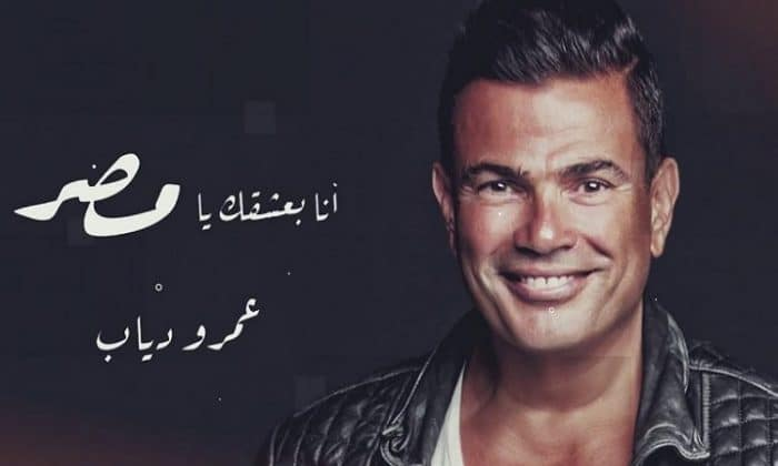 عمرو دياب يطلق أغنيه لمصر برعاية تركي آل الشيخ