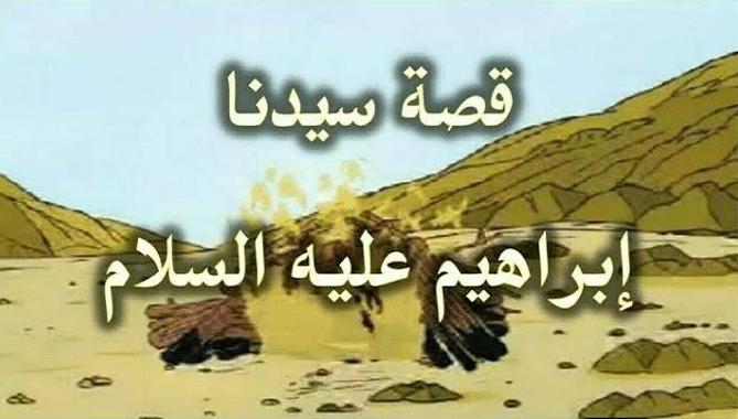 قصة سيدنا ابراهيم