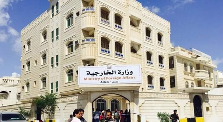 بيان هام من وزارة الخارجية اليمنية
