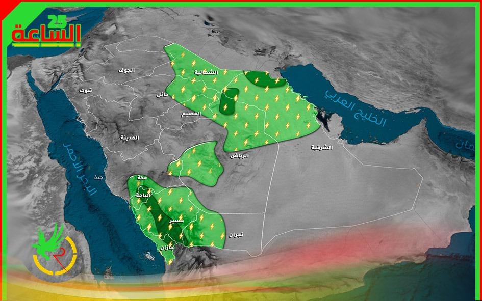 حالة الطقس في السعودية اليوم
