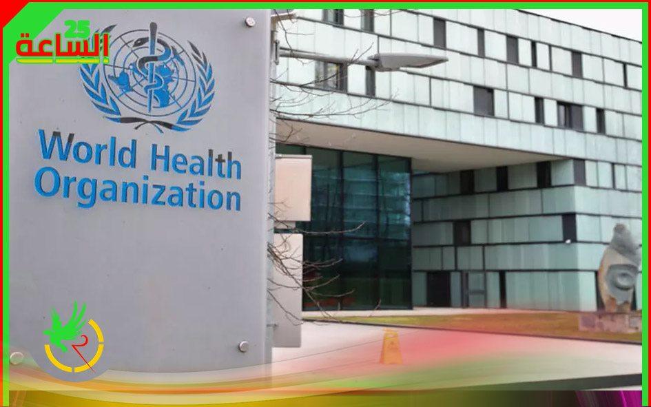 الصحة العالمية تصدر تحذير خطير