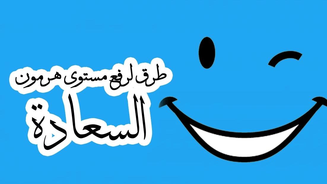 زيادة هرمون السعادة في الجسم
