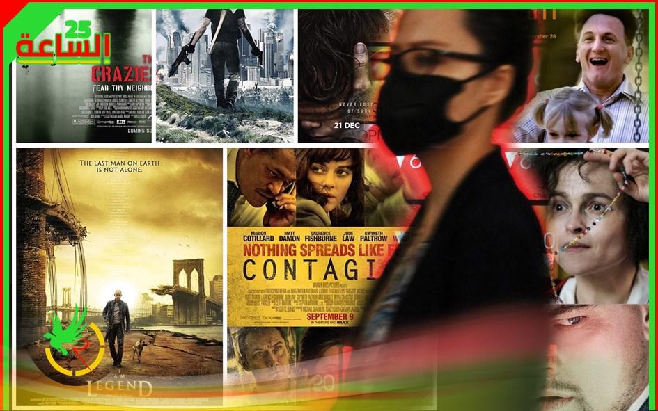 كورونا على الشاشة .. قائمة بجميع أفلام انتشار الأوبئة