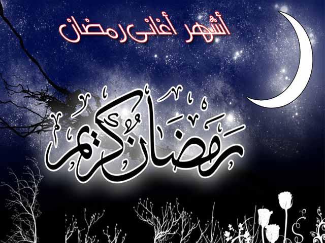 أشهر أغاني رمضان