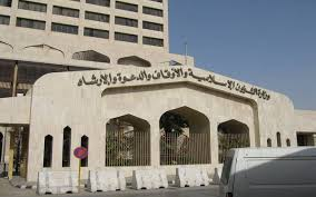 السعودية تقدم بحوث شرعية متعلقة بكورونا