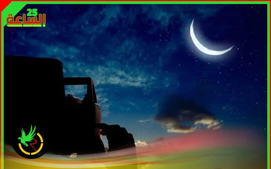 الاول من رمضان رسميا وعدد ساعات الصيام