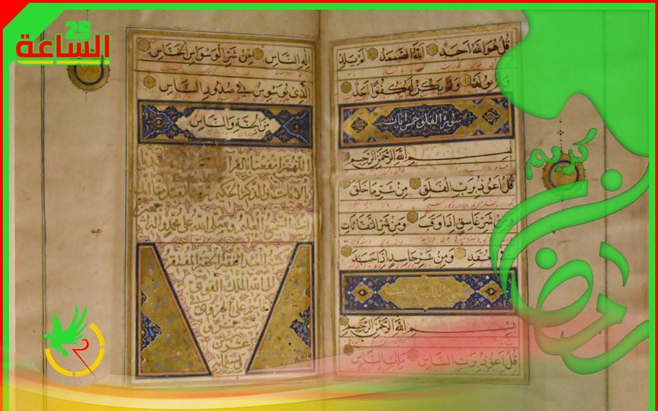 القران الكريم المصحف الكامل بضغطة زر