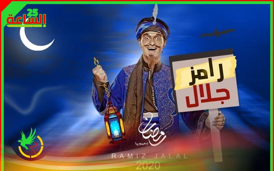 """رامز جلال رمضان 2020 وتفاصيل برنامجه.. """"هيشل مين السنة دي""""؟"""