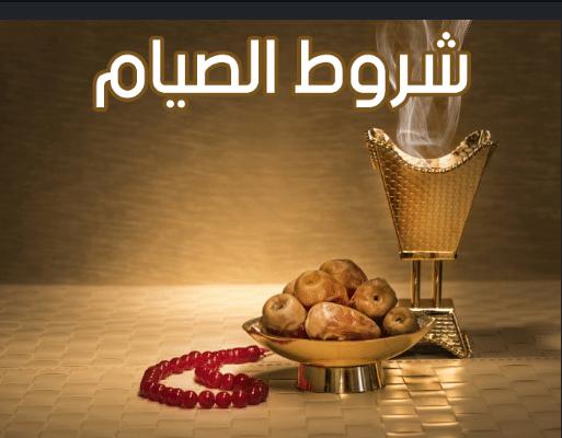 شروط صيام رمضان