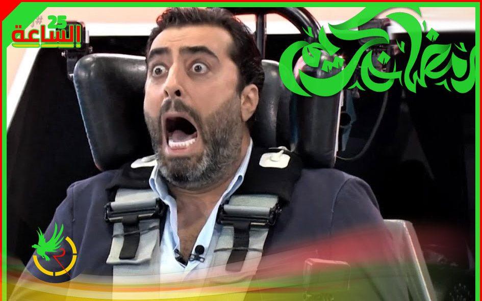 باسم ياخور تتحطم هيبته.. وهكذا علق رواد تويتر