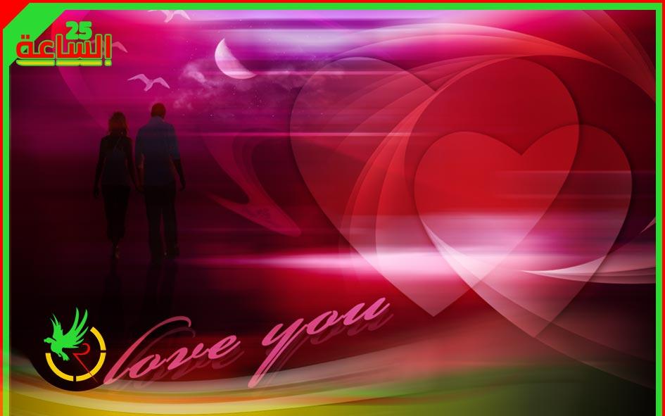 الحب السعادة الحقيقة