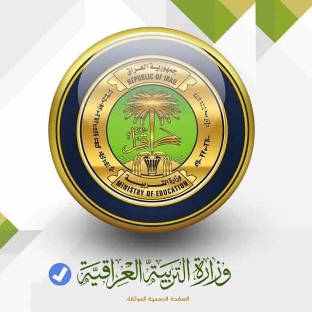وزارة التعليم العراقية: قرار بشأن الثالث المتوسط قريبا