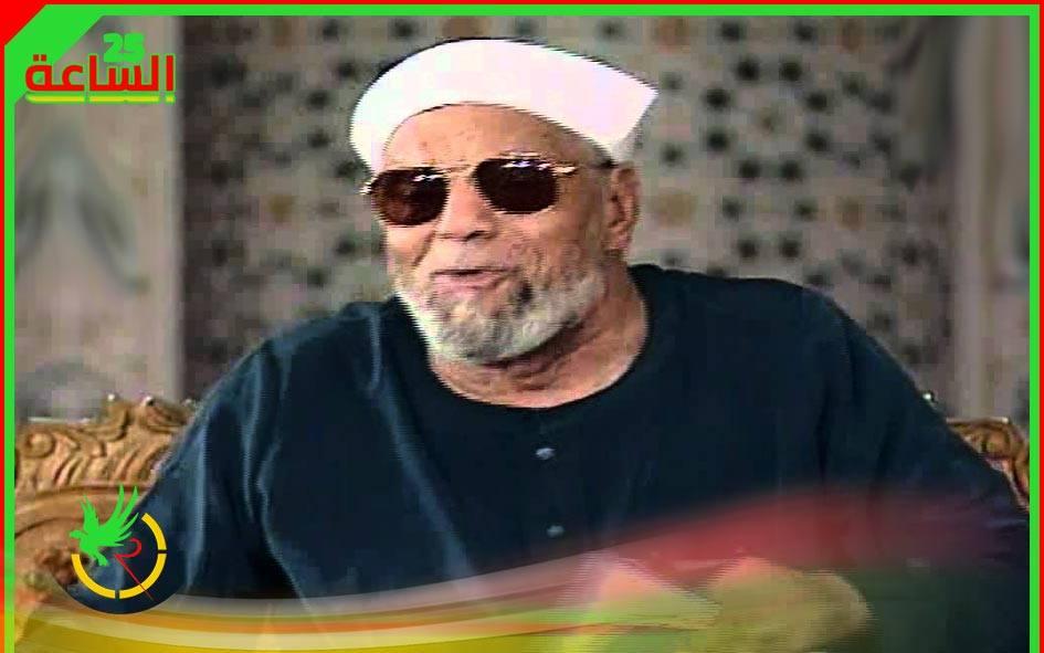 الشيخ الشعراوي في ذكرى رحيله.. كيف تذكره محبوه