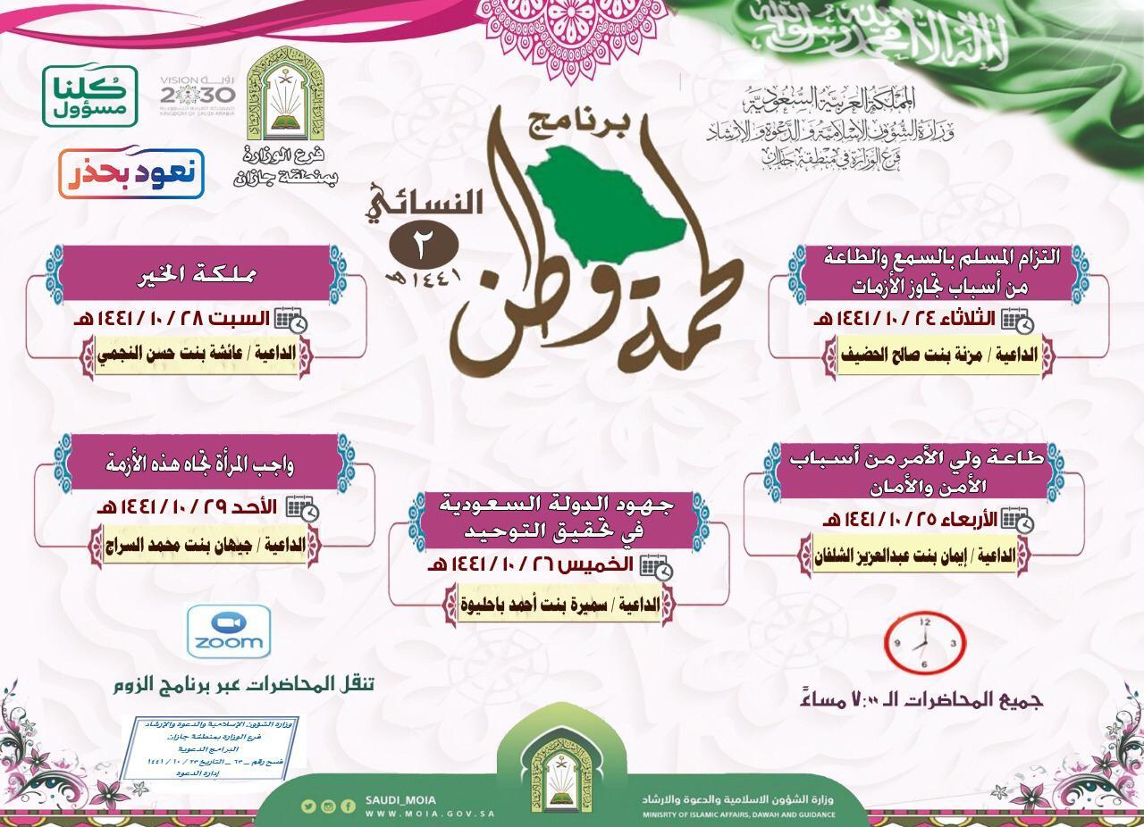 لحمة وطن 2″ برنامج نسائي في السعودية