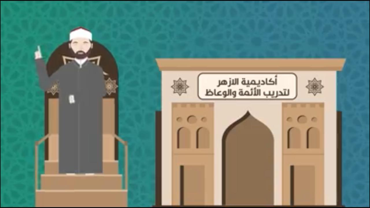 """تخريج أول دفعة من الأئمة الوافدين بنظام """"التعليم عن بعد"""""""