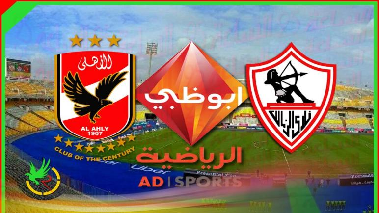 تردد قناة ابو ظبي الرياضية الناقلة لمباراة القمة