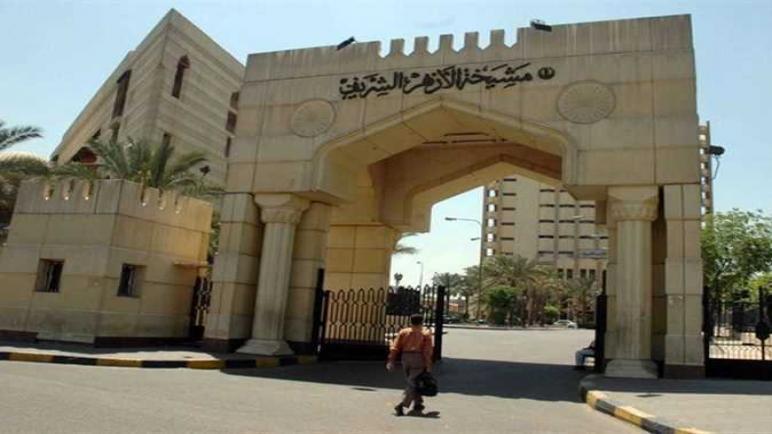 علماء العالم العربي والإسلامي يوجهون رسالة لشيخ الأزهر