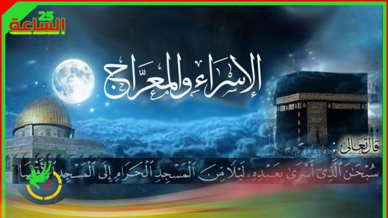 الاسراء والمعراج والدعاء المستجاب عن النبي